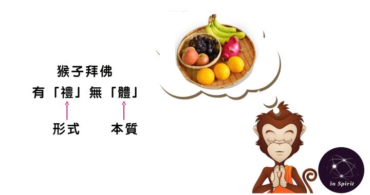 2019-09-08_有禮無體(猴子拜佛)