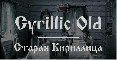 Алфавит русский красивым шрифтом – Русские шрифты | Шрифты ...