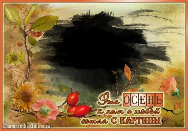 Фото вставить в рамку осень – Осенние рамочки, украсить ...