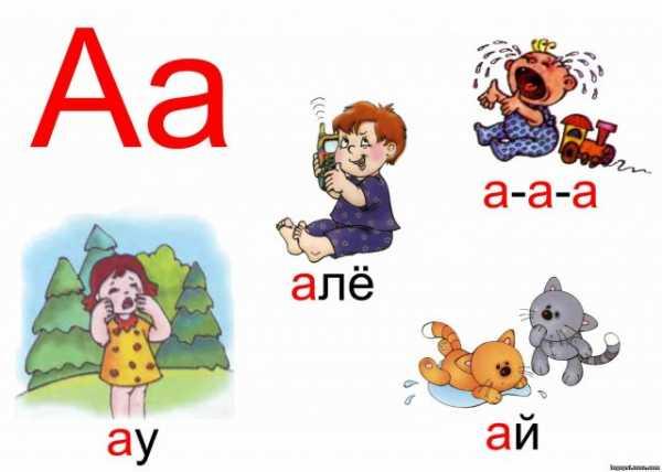 "Рисунки на букву в – Картинки на букву ""А"" для детей ..."