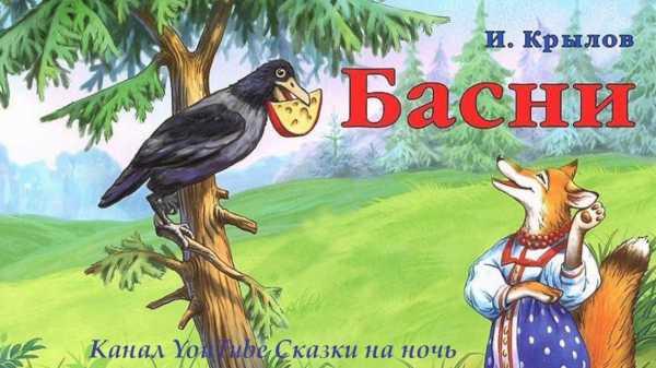 Ворона и лисица рисовать – Как нарисовать ворону и лисицу ...