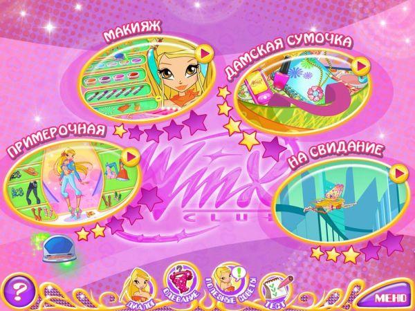 Бесплатные онлайн игры для девочек Винкс Клуб - Школа ...