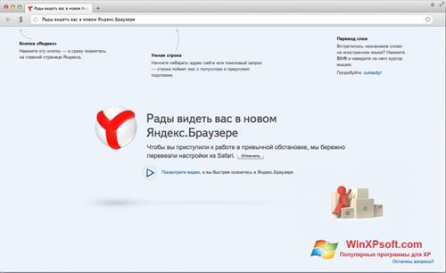 Яндекс Браузер скачать бесплатно для Windows XP 3264 bit