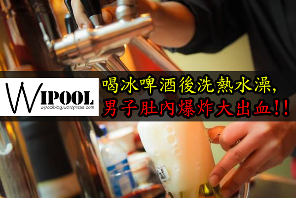 喝冰啤酒後洗熱水澡, 男子肚內爆炸大出血!!