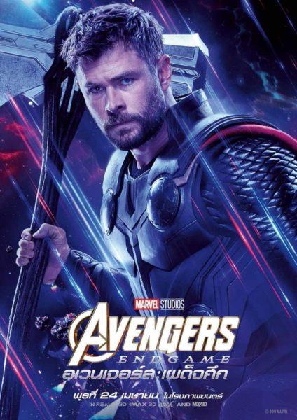 Lanzan nuevos pósters internacionales de 'Avengers: Endgame' avengers-endgame-posters-02-1165589