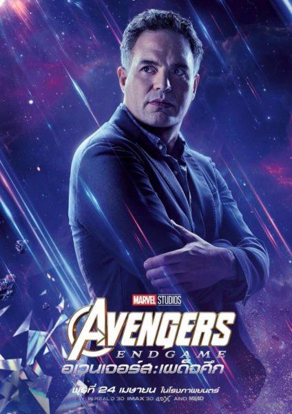 Lanzan nuevos pósters internacionales de 'Avengers: Endgame' avengers-endgame-posters-11-1165595