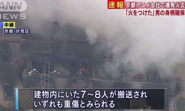 Incendio en  Kyoto Animation cobra decenas de víctimas en Japón incendio-en-Kyoto-Animation-3-600x360