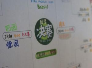 Fußball-WM: auch im chinesischen Café ein Thema