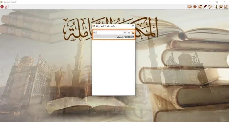 Membuka Hasil Pencarian di Maktabah Al Syamilah