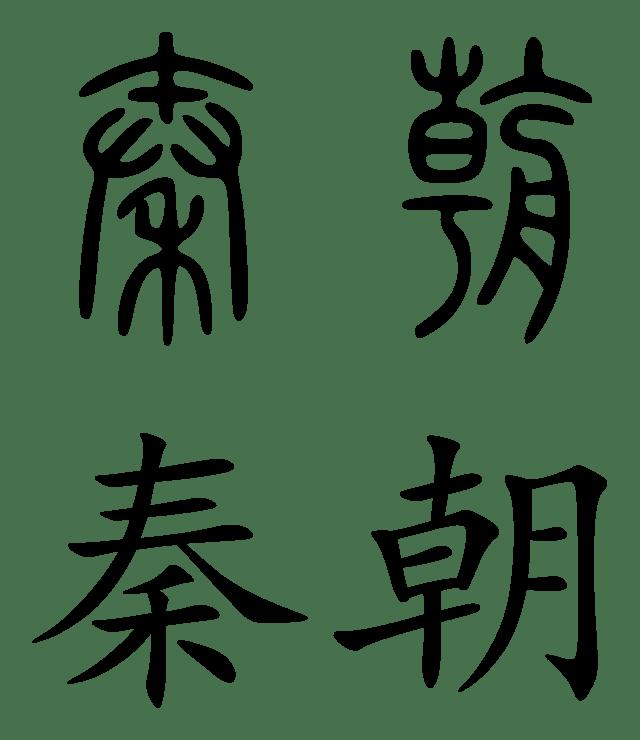 digital history of China | Qin dynasty