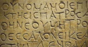 digital history of the culture of Greece |  writing