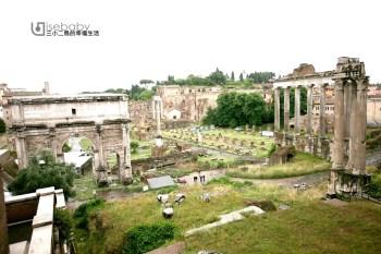 義大利|Foro Romano古羅馬廣場。古羅馬人公共生活的中心