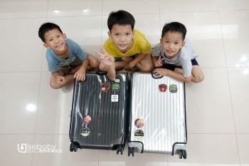 德法奧 行前準備。歐洲親子自助行李直播分享