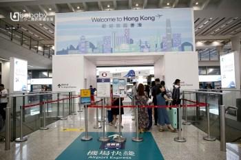 香港機場快線&市區預辦登機。歐洲香港外站機票必看!