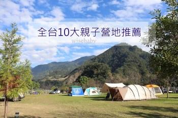 親子露營。全台10大親子營地推薦