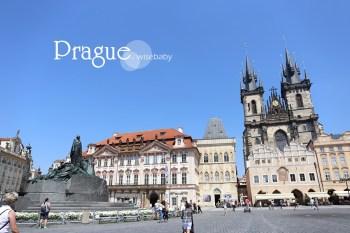 捷克布拉格Prague住宿攻略。精選10家旅館推薦總整理