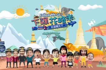 公視兒童節目推薦《下課花路米-壯遊闖天下》小小背包客勇闖世界