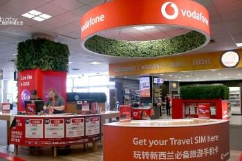 紐西蘭上網推薦Vodafone上網sim卡。紐西蘭機場領取最優!