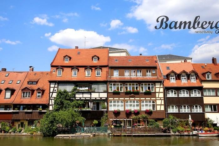 德國自由行.Bamberg班堡自助懶人包。交通、必去景點、行程、美食、住宿總整理