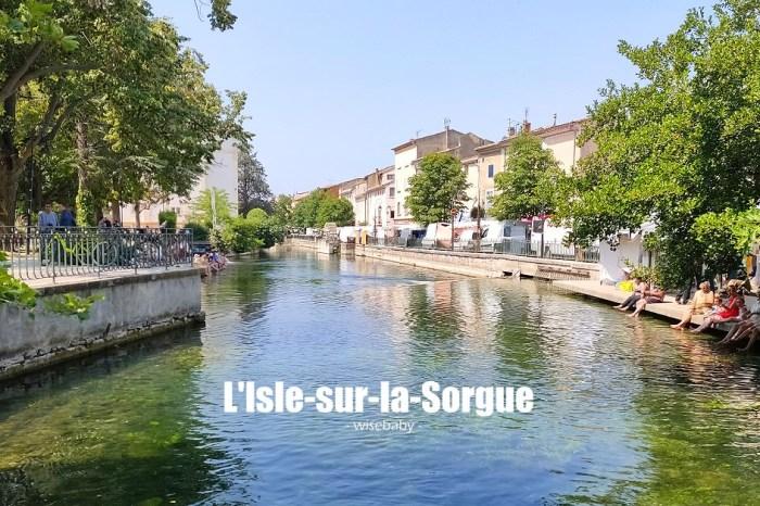 南法特色小鎮推薦 索格島L'Isle-sur-la-Sorgue普羅旺斯週日市集 散步地圖行程攻略