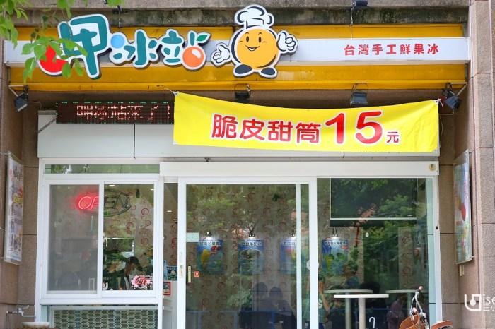 三峽美食推薦 呷冰站.一年只營業5個月的台灣手工鮮果冰店