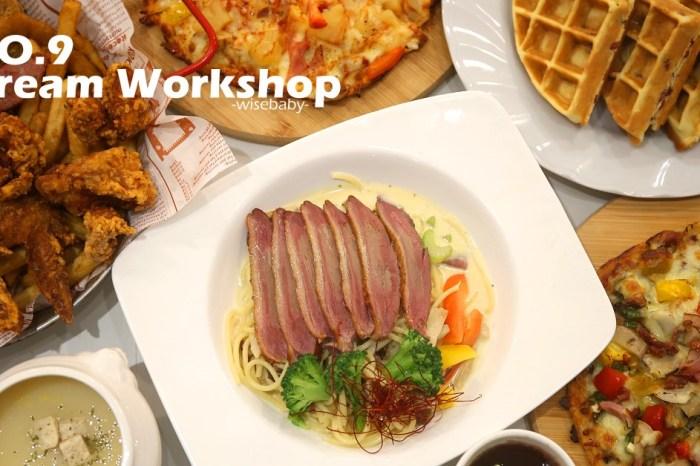 宜蘭親子餐廳推薦.九號製造所、中興文化創意園區好逛好拍好好吃