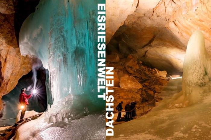 奧地利冰洞攻略 世界最大Eisriesenwelt冰洞與哈修塔特Dachstein冰洞旅遊分析