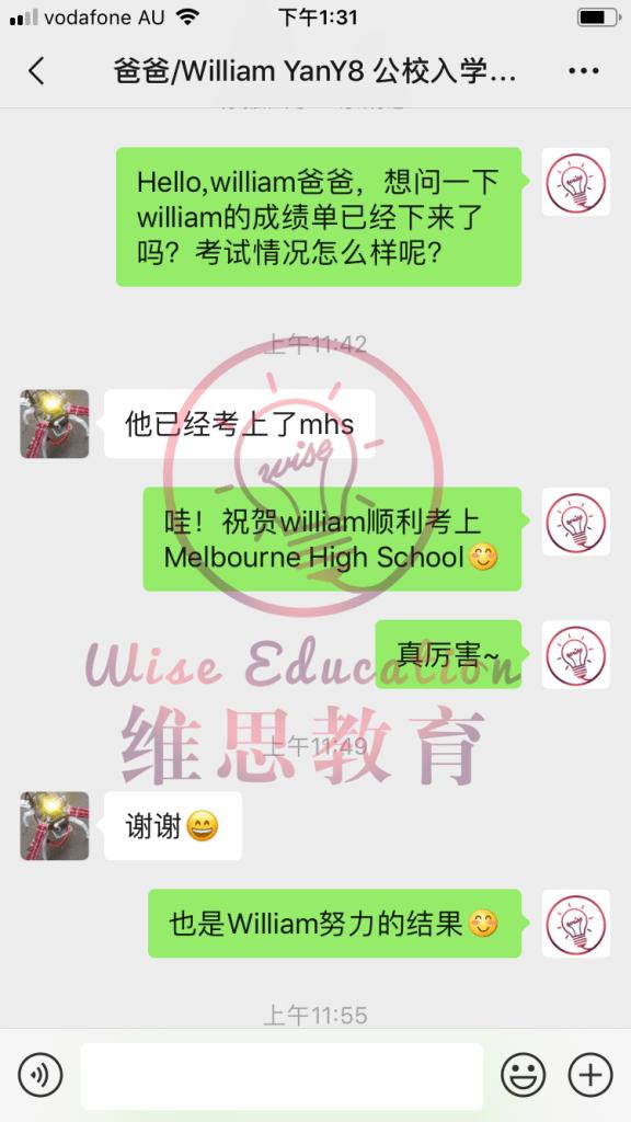 William经过维思教育奖学金计划 考上Melbourne high 聊天记录
