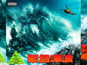 DOWNLOAD ALBUM: NAV - Emergency Tsunami (MP3 & ZIP)