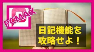 PCMAXの日記機能を攻略せよ!女性からコメントが来る方法も解説