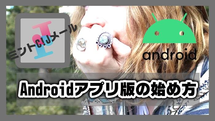 ミントC!JメールのAndroidアプリをダウンロード&インストールする手順