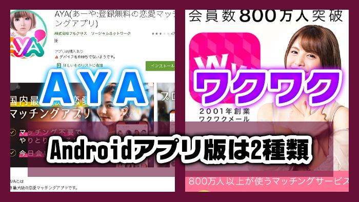 ワクワクメールのAndroidアプリは2種!『ワクワク』と『AYA』の違いやインストール手順を解説
