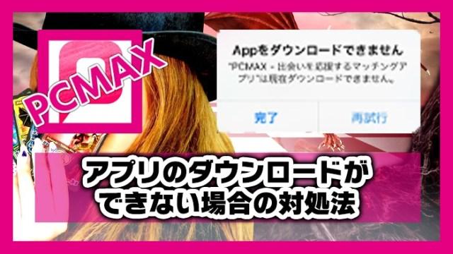 【PCMAX】『Appをダウンロードできません』の対処法【iOS/Android】