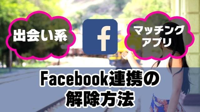 Facebookと出会い系マッチングアプリの連携解除の方法