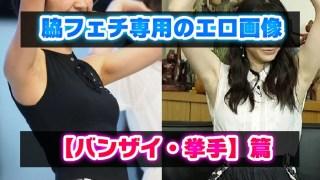 【バンザイ・挙手】女性が脇チラしてる瞬間を捉えたエロ画像集