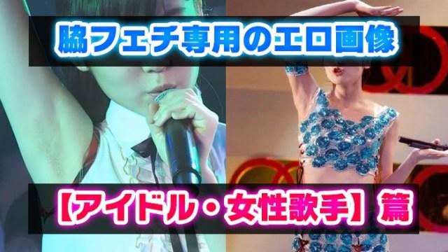【アイドル・女性歌手】脇や二の腕が露出したシーンを集めたエロ画像集