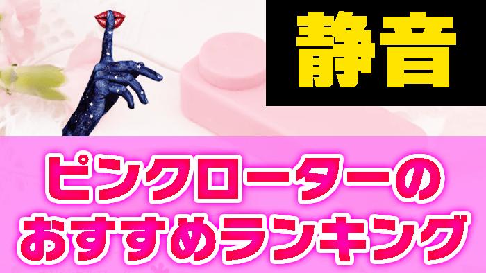 【静音】ピンクローターのおすすめ商品6選【こっそり使いたい人用】