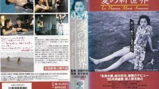 【愛の新世界】鈴木砂羽が脱いだ映画のエロい濡れ場画像集【乳首ありヌード】