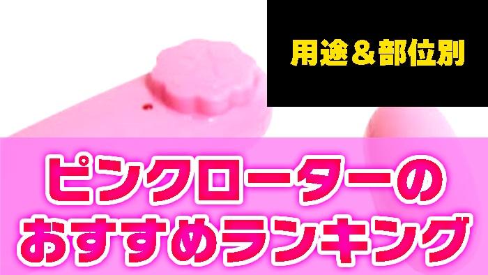 【用途・使用部位別】ピンクローター通販のおすすめ商品一覧はこちら