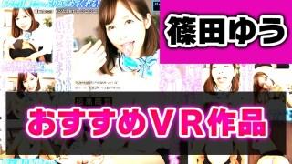 【篠田ゆう/VR作品おすすめ5選】サイトで高評価なアダルト動画をレビューと一緒に紹介