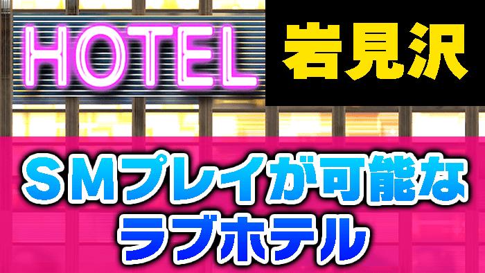 【岩見沢市内】SMプレイが可能なラブホテルはコフレのサファイヤルーム