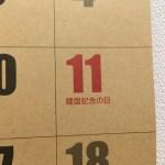 建国記念の日と建国記念日の違いは?2/11東京・西日本のおすすめイベントも
