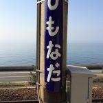 18切符で四国の愛媛県にある下灘駅に行き写真を撮りつつ周辺を散策してみた