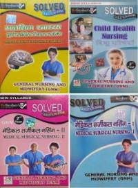 GNM 2nd Year Medico Refresher Solved Question 4 Books Set In Hindi