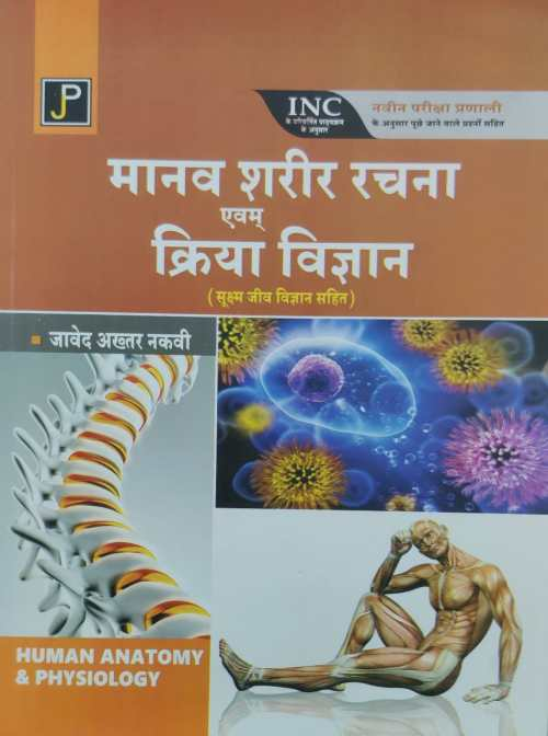 Human Anatomy And Physiology Incl Microbiology