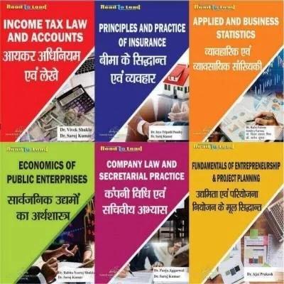 Bcom 6th Sem Thakur All 6 Subjects Set 2021 Lucknow University
