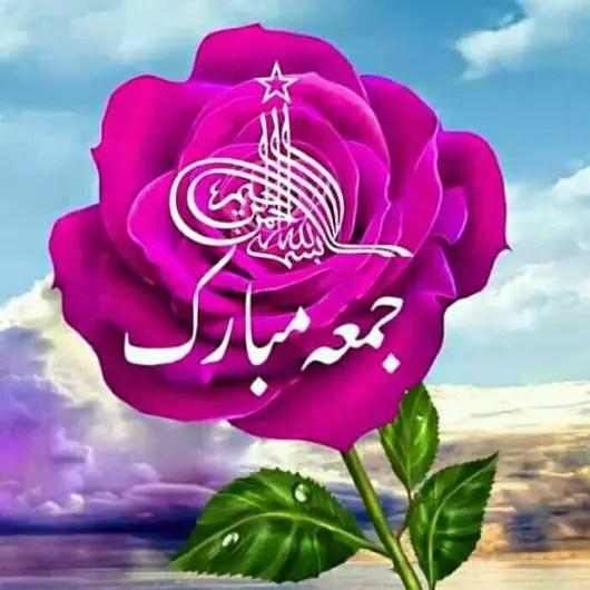 jumma mubarak