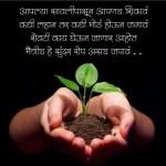60+ Amazing Marathi Status for Whatsapp