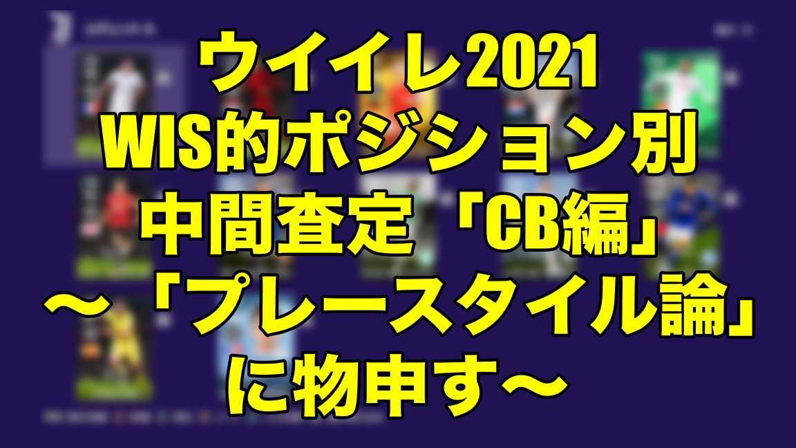Cb ウイイレ 2020