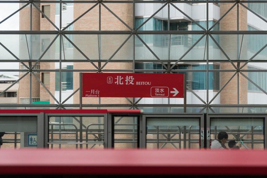 Beitou MRT Station - witandfolly.co